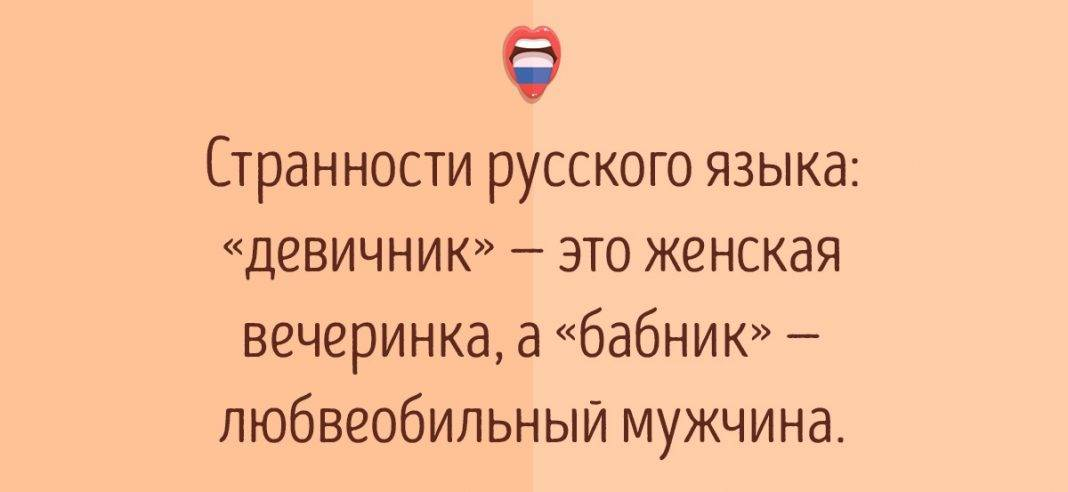 the great and mighty russian language