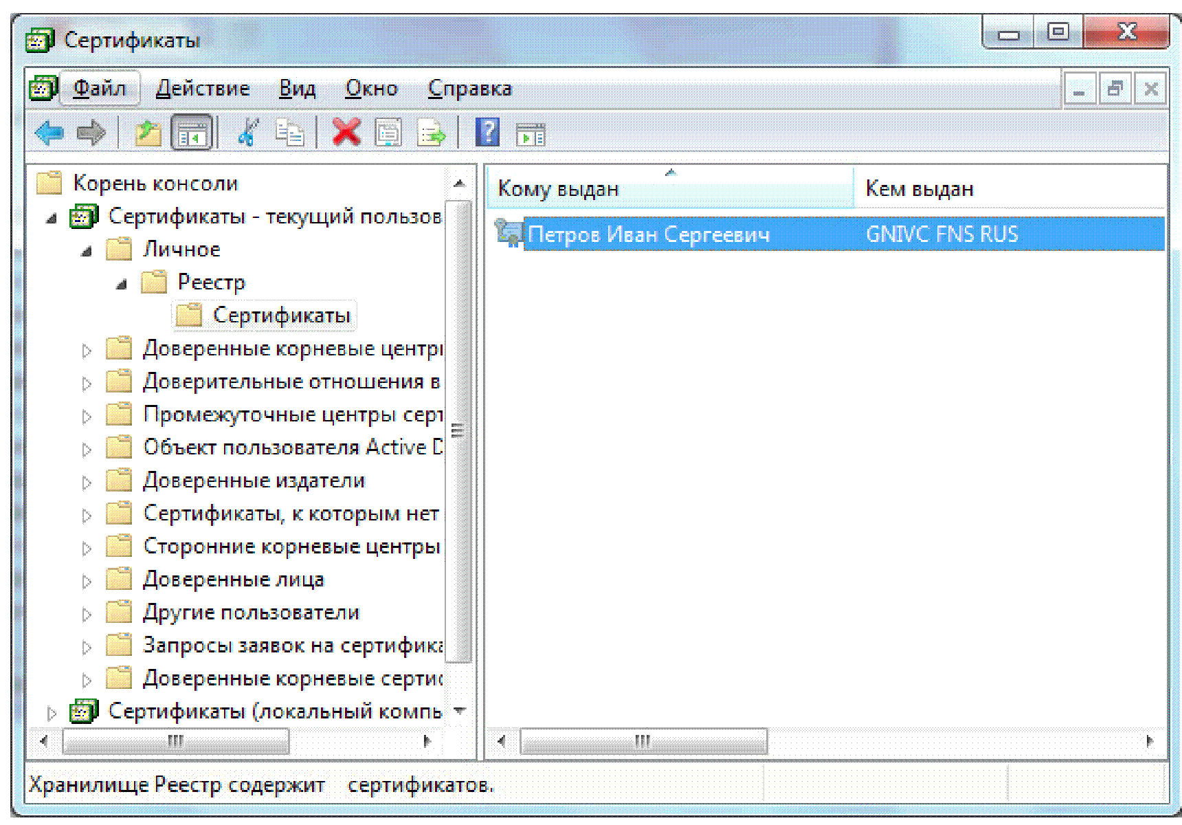 Фото 2 - где хранятся сертификаты в windows 7