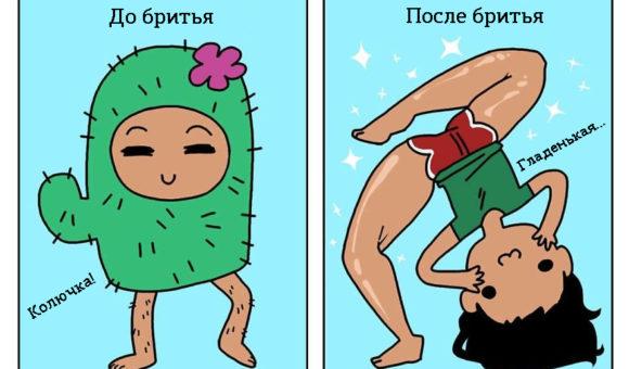 Изображение - Поздравления с днем мамы короткие смс byt-devushkoj-neprosto-15-komiksov-15-580x340