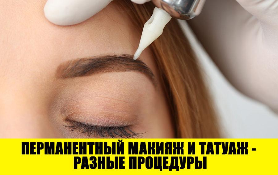 мифы о перманентном макияже