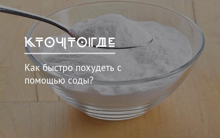 Как быстро похудеть принимая соду