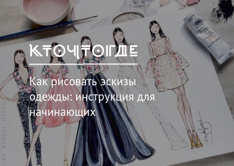 ed774c3d8ed Как рисовать эскизы одежды  инструкция для начинающих