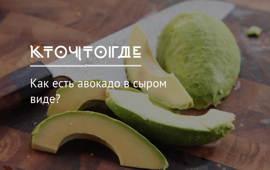 Как кушать авокадо в сыром виде