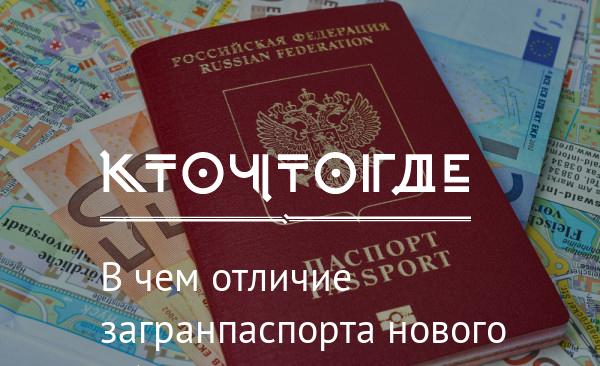 Как оформить и получить загранпаспорт в 2019 году: пошаговая инструкция