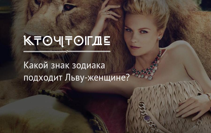 Какой знак зодиака лучше подходит для льва