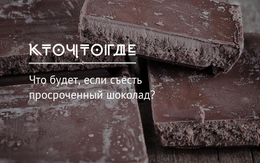 Можно ли отравиться просроченными конфетами