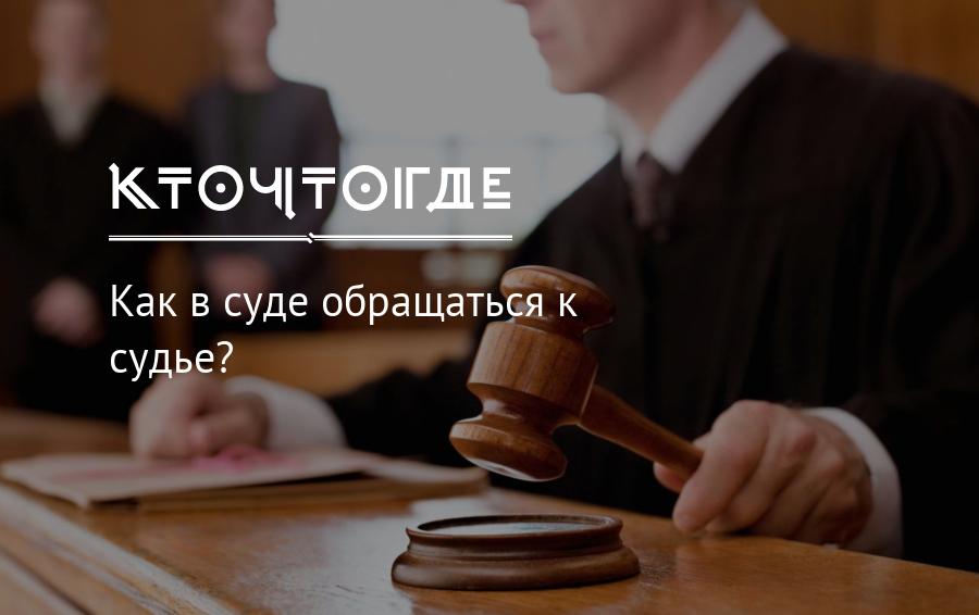 Обращение к судье по гражданским делам