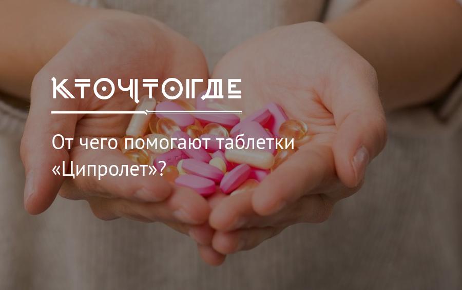 Что лечит ципролет таблетки