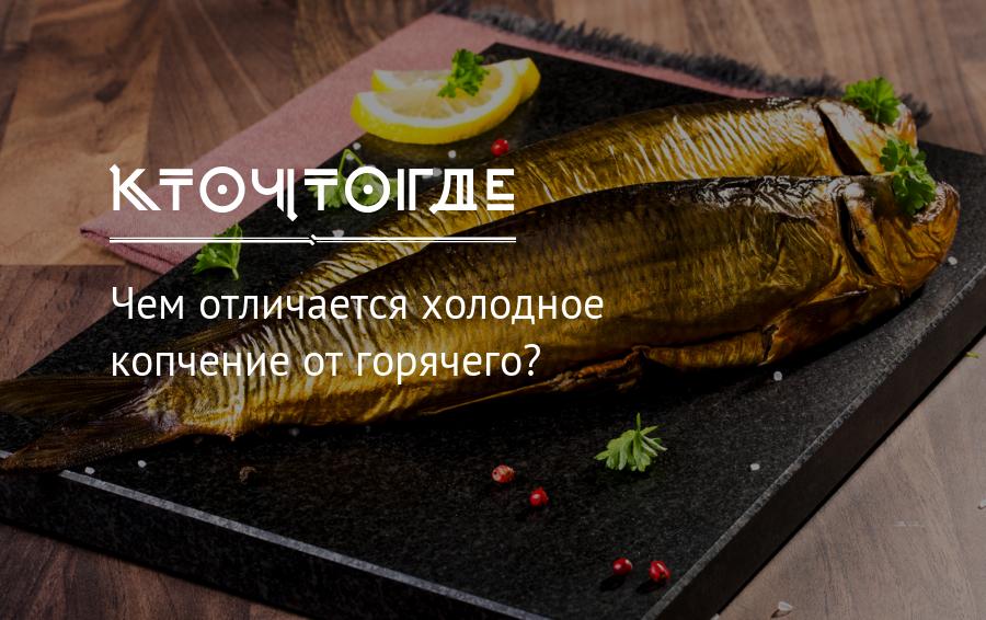 Сравниваем рыбу горячего и холодного копчения