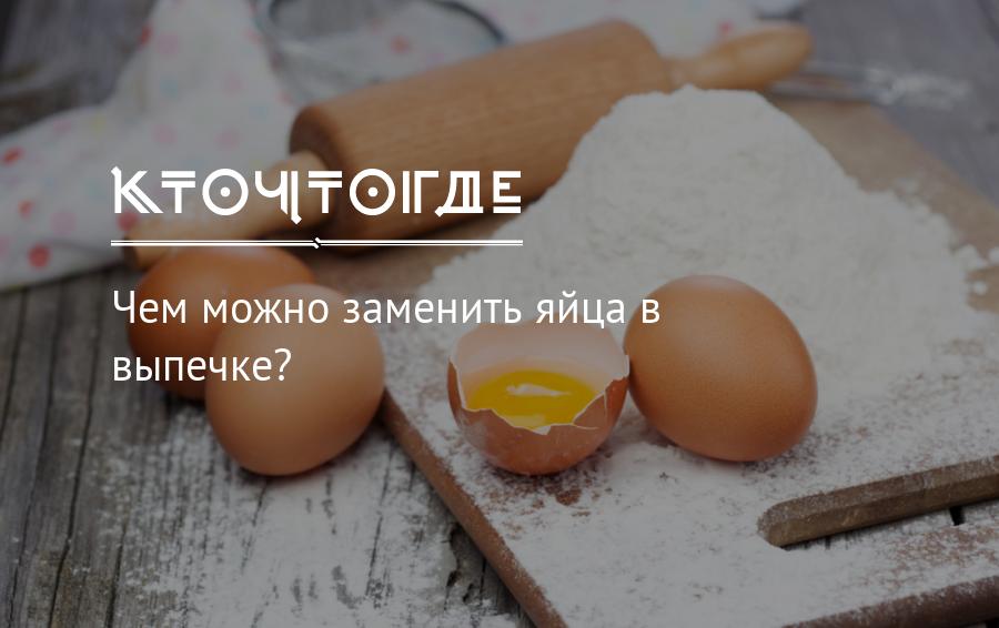 Чем Можно Заменить Яйца В Яичной Диете. Диета на яйцах, кефире, апельсинах и другие вариации яичного похудения