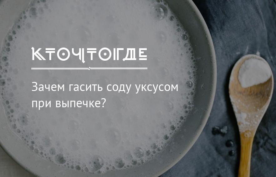 Как гасится сода уксусом