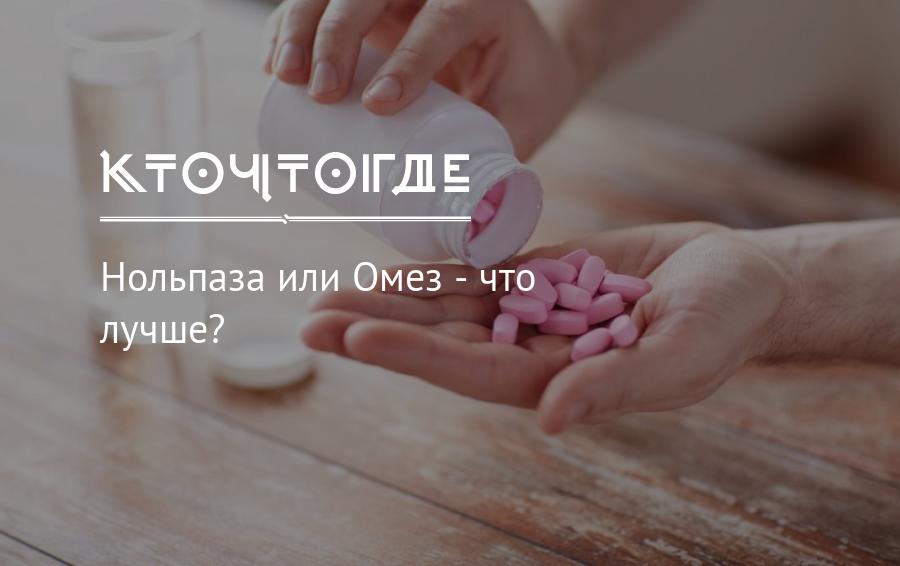 Нольпаза или омез — какой препарат лучше выбрать?