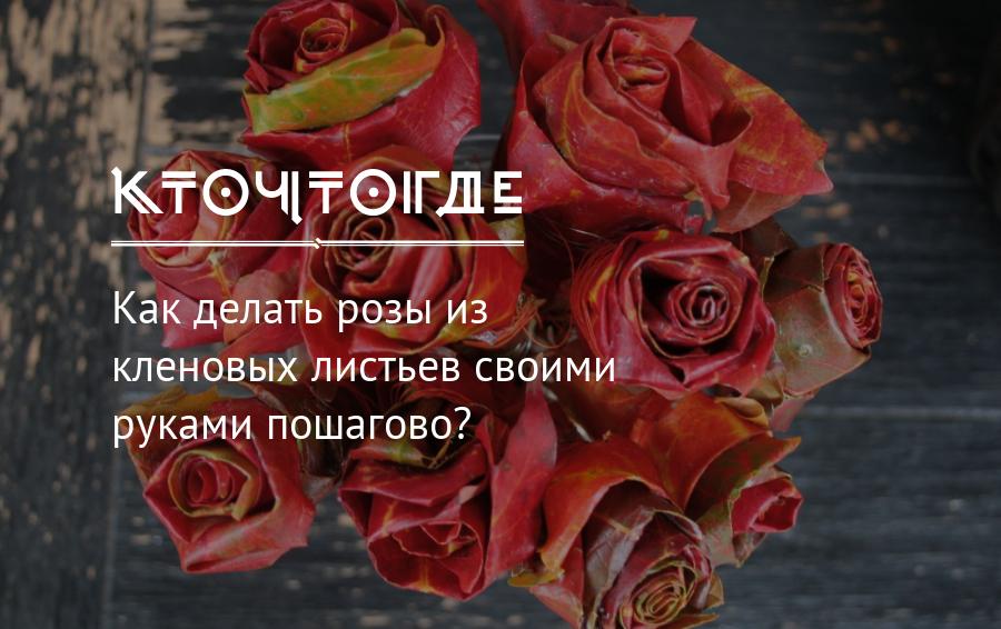 preview_19708 Как сделать цветы из листьев руками. Розы из кленовых листьев своими руками пошагово