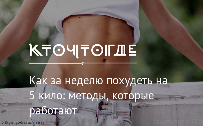 Метод как похудеть за неделю