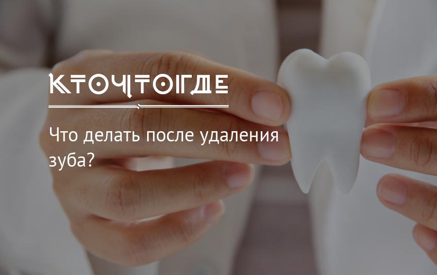 Питание после удаления зуба - ПрофиМед