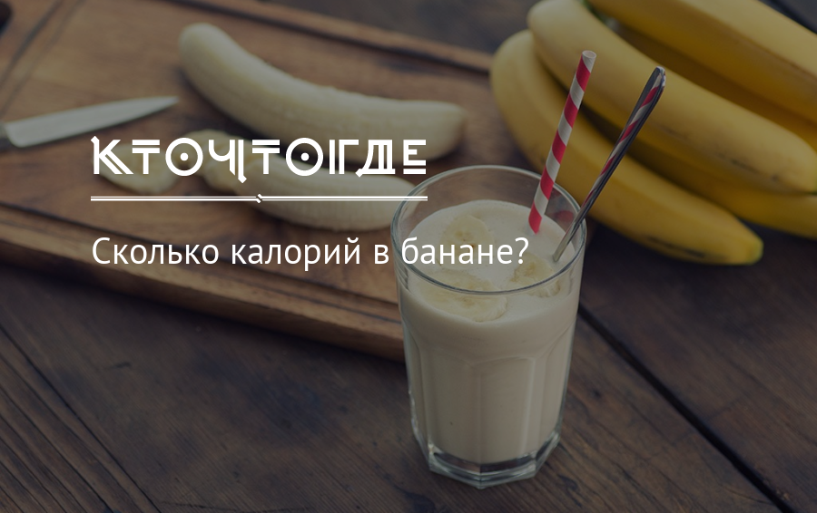 Сколько калорийв одном банане без кожуры среднего размера