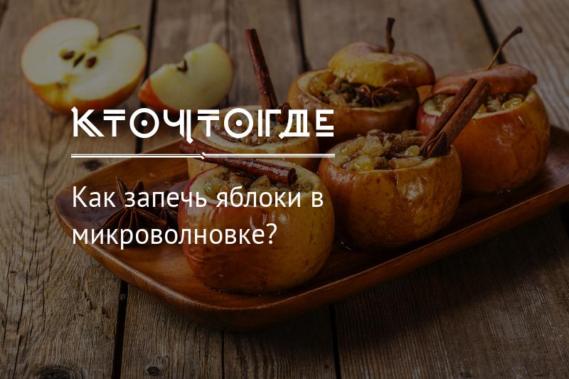 Можно ли запекать яблоки в микроволновой печи