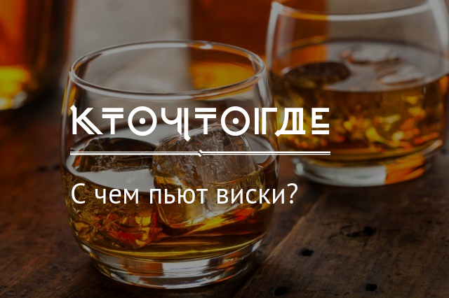 С чем пьют виски