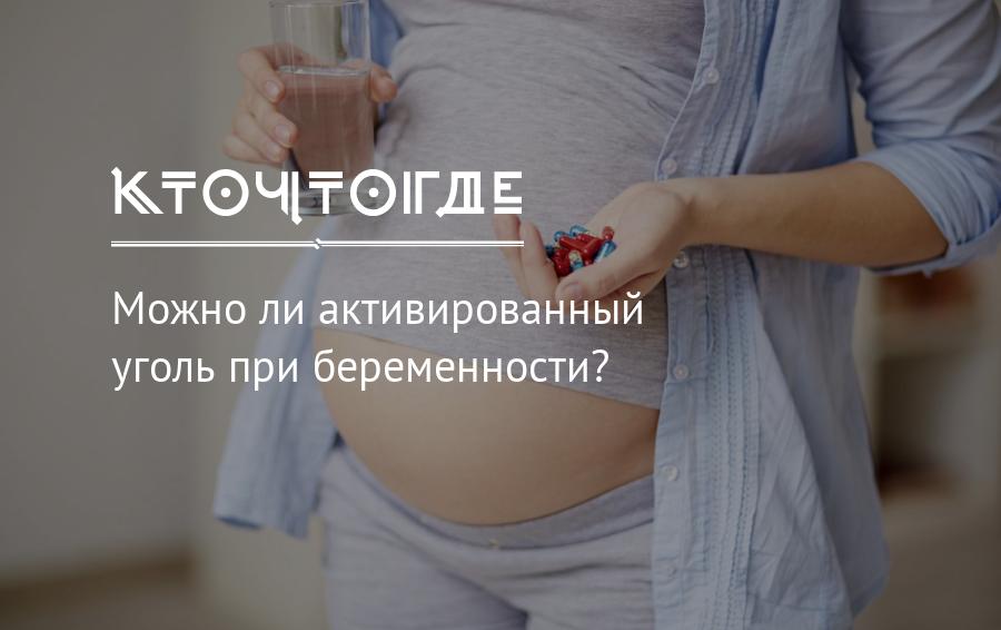 Можно ли уголь при беременности