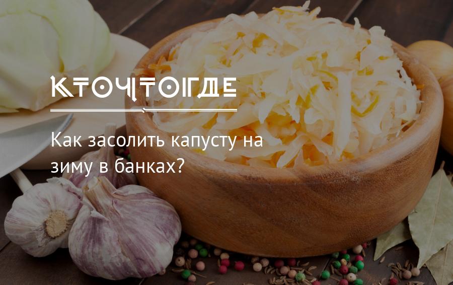 Засолка капусты на зиму — 13 вкусных рецептов соленья