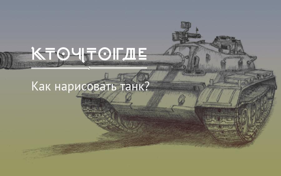 preview_640578 Как нарисовать танк карандашом поэтапно для начинающих и детей? Как легко и красиво нарисовать танк Т-34, ИС-7?