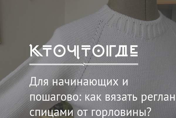 preview_640664 Детский свитер регланом сверху спицами: свитер спицами реглан для мальчика