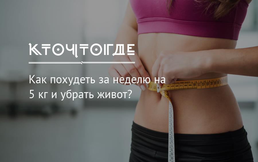Как похудеть за неделю на 5,7,10 кг и убрать живот в домашних условиях без вреда для здоровья — диета для быстрого похудения за 2 недели