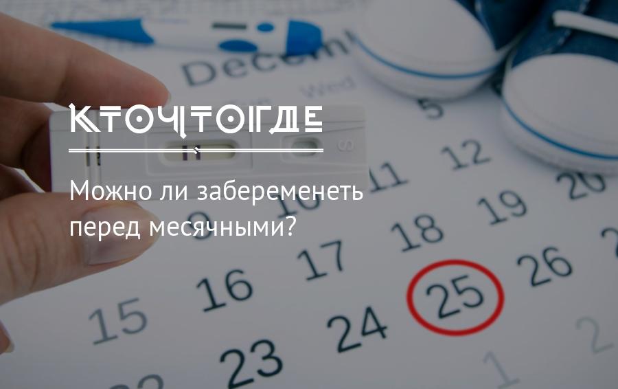 Можно ли забеременеть перед месячными - мифы и реальность. Узнайте, можно ли на самом деле забеременеть за 1, 2, 3, 4 или 5 дней перед месячными. - Автор Екатерина Данилова