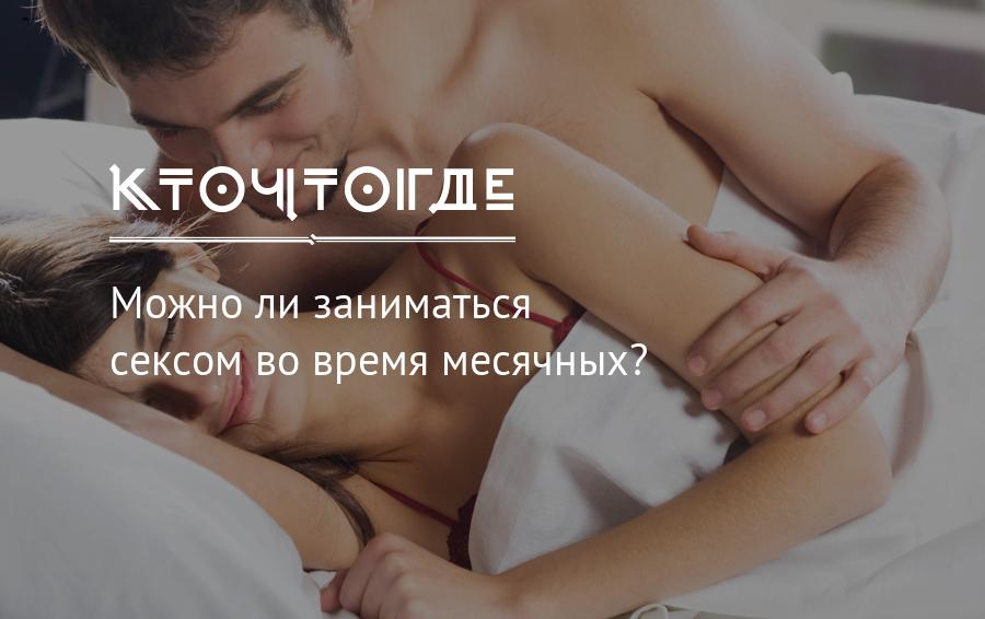 Секс во время месячных: можно ли заниматься сексом в первый или последний день месячных и в каких случаях нельзя. Правила секса во время месячных