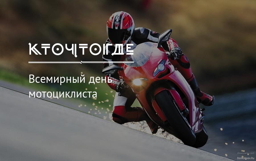 международный день мотоциклиста открытки другому предположению