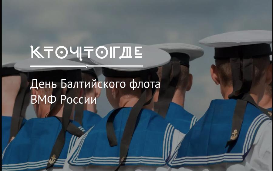 День Балтийского флота ВМФ РФ - отмечается 18 мая