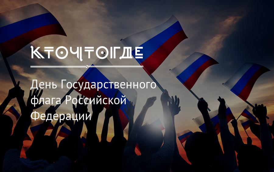 Открытка с государственным флагом россии, анимация доброго