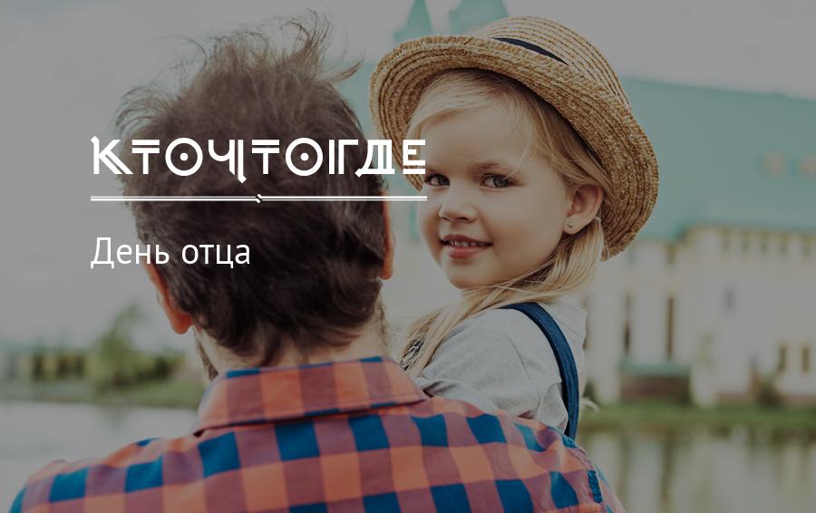 Картинки день отца в россии, днем