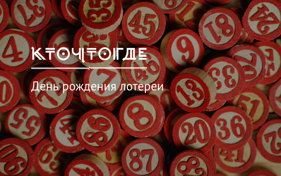 Лотереи на день рождения [PUNIQRANDLINE-(au-dating-names.txt) 42