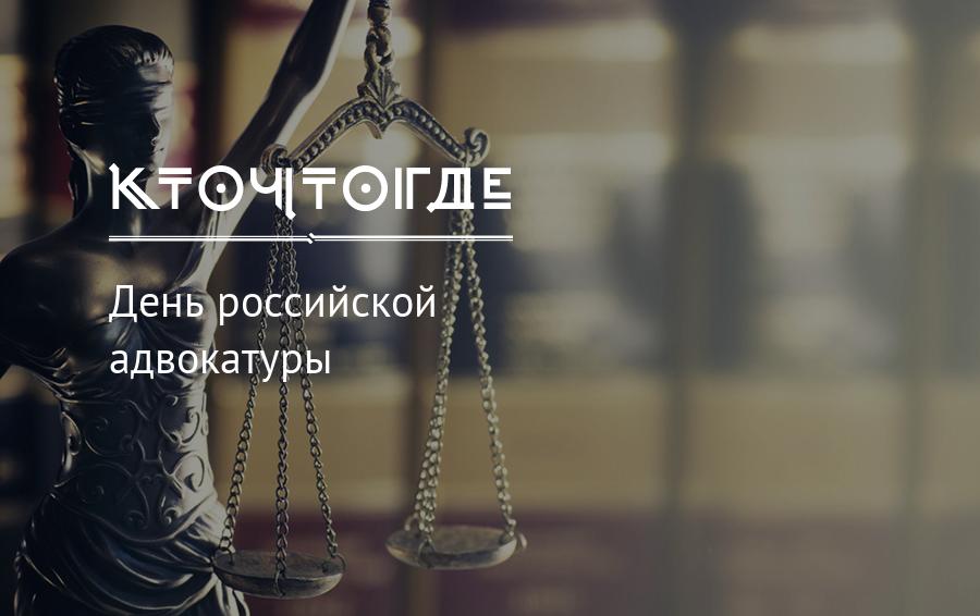 Фото день адвокатуры в россии