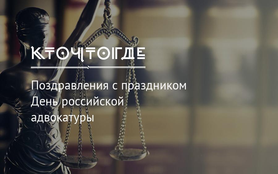 Открытки с днем российской адвокатуры