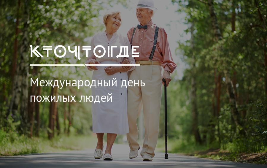 День пожилого человека: история праздника
