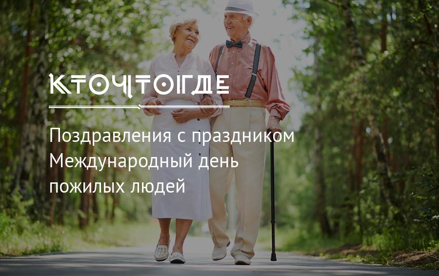 Картинки день пожилых людей в 2018 году