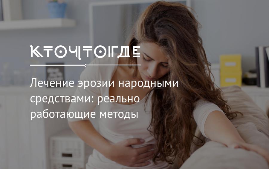 Лечение эрозии народными средствами в домашних условиях