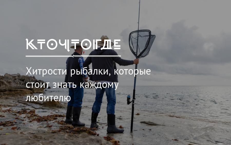 Секреты успешного клёва - На рыбалке!