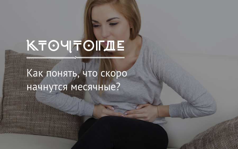 Как понять, когда начнутся месячные – тест для девочек онлайн без регистрации