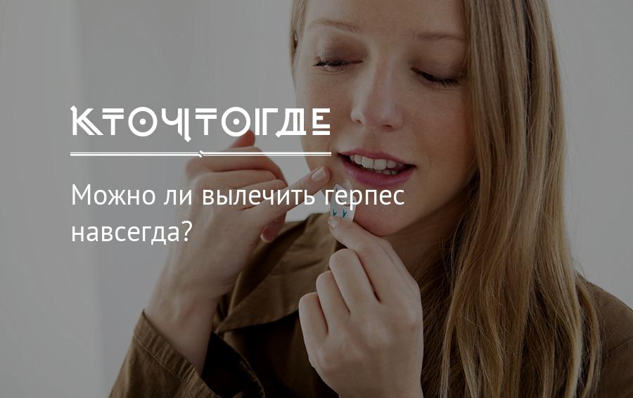 Герпес на губах: как вылечить навсегда народными средствами? Можно ли вылечить герпес на губах навсегда?