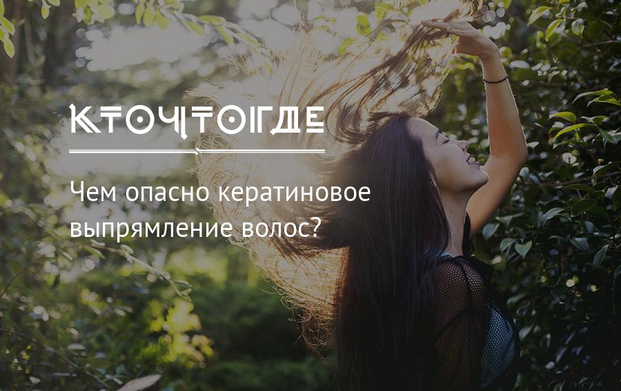 Кератиновое выпрямление волос: польза или вред