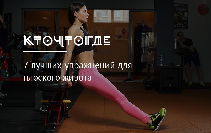 Лучшие упражнения для плоского живота