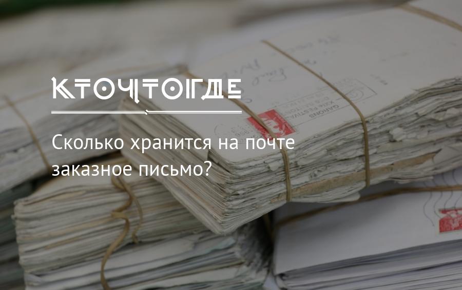 Сколько хранится посылка на Почте России в 2019 году? Заказное письмо?Сколько хранится посылка на Почте России в 2019 году? Заказное письмо?