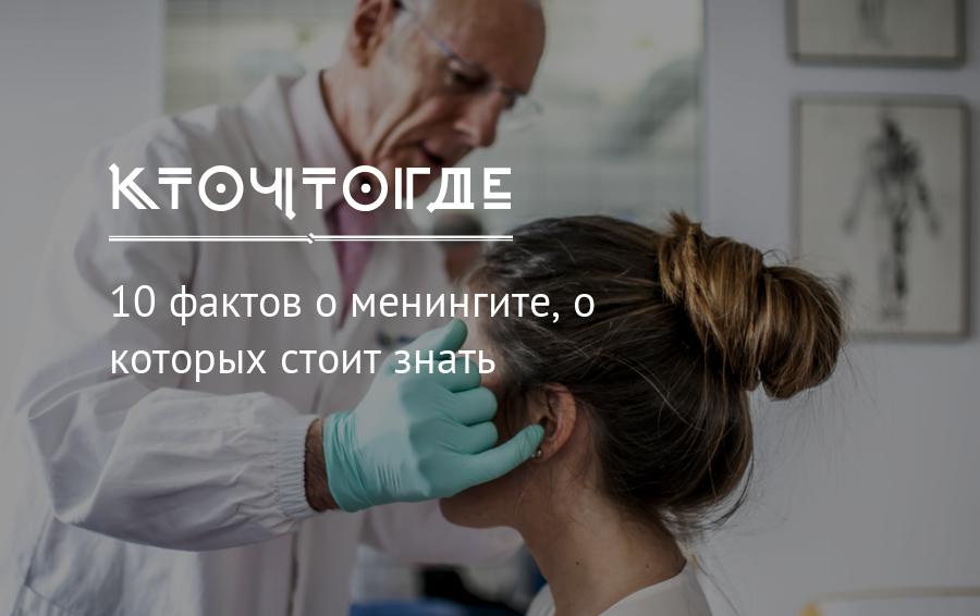 Менингит – признаки, последствия, формы, причины, диагностика, лечение