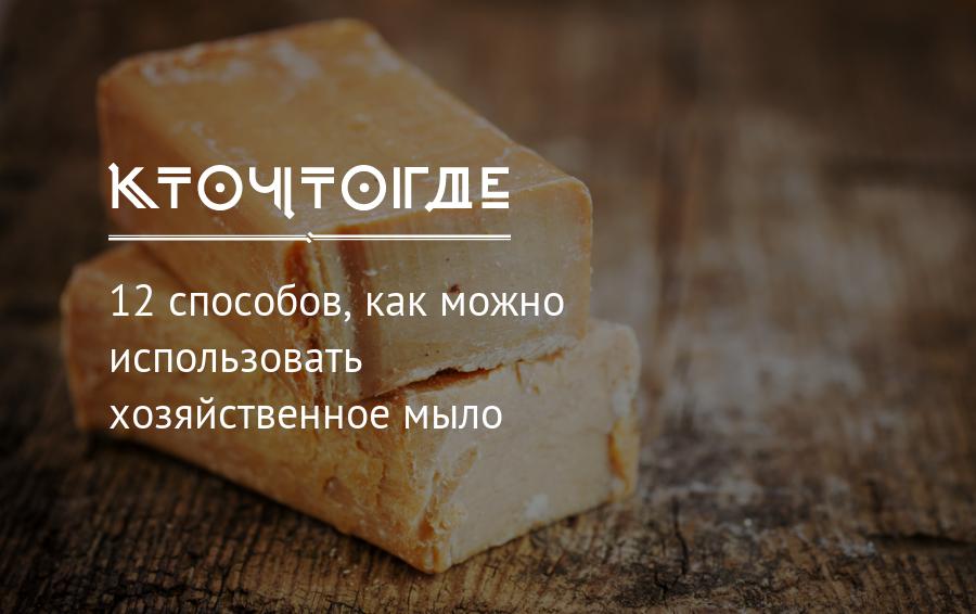 preview_914952 Хозяйственное мыло - полезные свойства и вред, применение в народной медицине и косметологии
