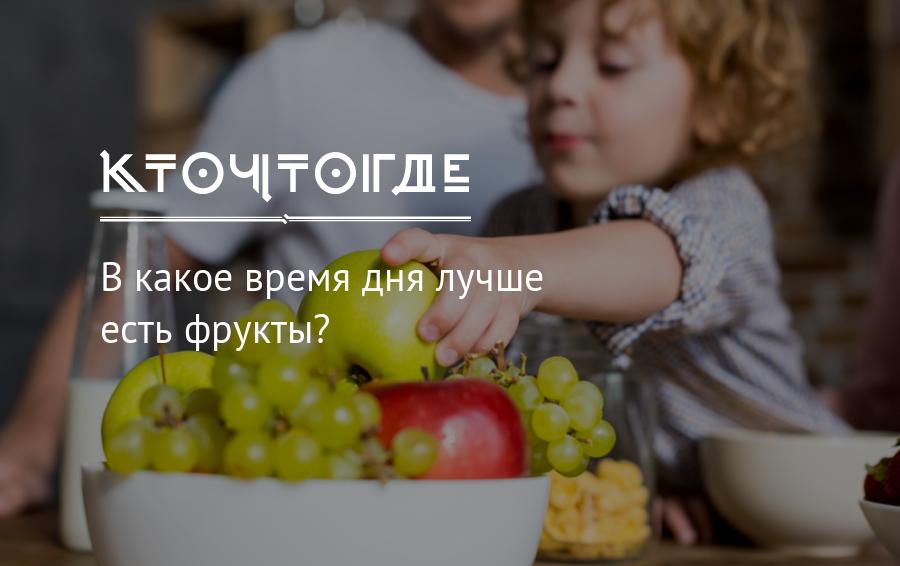 В какое время дня лучше есть фрукты