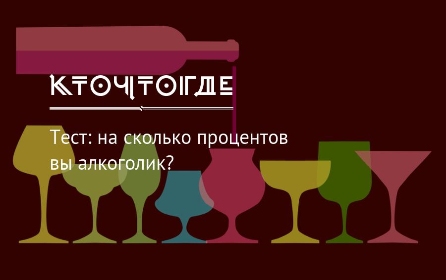 Тест на алкоголика
