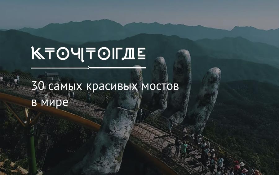 Самые большие мосты в мире Красивые над водой Топ-10 фото